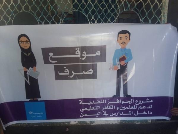 اليونيسف تتعاون مع الحوثيين  في حرمان 15 ألف معلم بمحافظة إب من الحافز النقدي