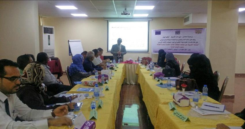 لمدة يومين دورة تدريبية ل 26 فرد من قضاة المحاكم وأعضاء النيابة العامة في عدن