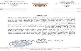 هيئة الطيران المدني: يحذر من نشر معلومات مغلوطة تربك عمل لجنة التحقيق المشكلة من رئيس الوزراء