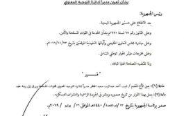 رئيس الجمهورية يصدر قرارا جديدا بتعيين قائد عسكري في منصب رفيع
