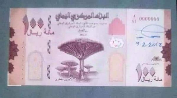 الحكومة تضخ اول دفعة من العملة المحلية فئة 100 ريال الى السوق