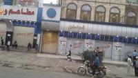 الحوثيون يغلقون مطعماً بصنعاء ويعتقلون مالكه