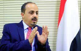 الحكومة اليمنية تطالب المجتمع الدولي بإتخاذ خطوات جدية لوقف انتهاك إيران لحضر توريد الأسلحة للحوثيين