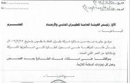 """وكالة دولية : وثيقة تؤكد تواطؤ حكومة """"الشرعية"""" مع العيسي في فساد يهدد حياة اليمنيين ويُضعف طيران """"اليمنية"""""""