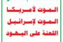 مقاتلات التحالف العربي تستهدف مواقع المليشيات الحوثية في صعدة والضالع