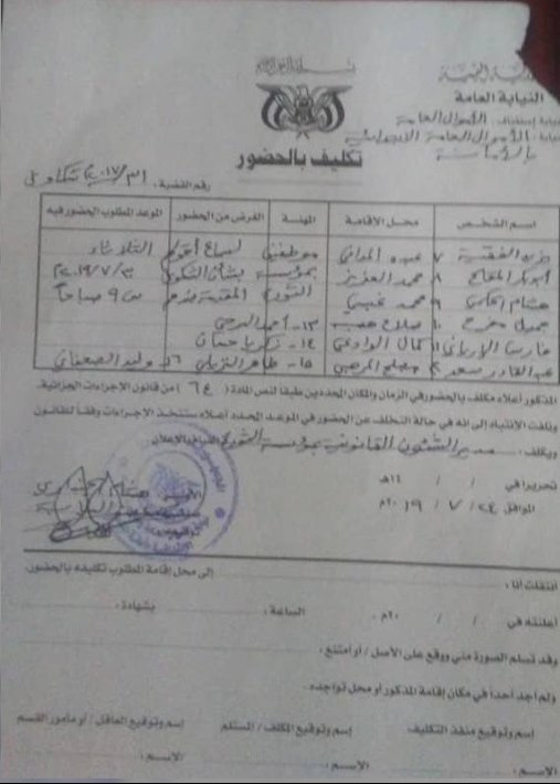 """نيابة في صنعاء تستدعي صحافيين للتحقيق """" وثيقة"""""""