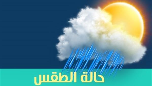 تعرف على الطقس المتوقع اليوم الثلاثاء في المحافظات