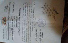 تعز: مكتب حقوق الانسان يطالب نيابة تعز بفتح تحقيق بخصوص وفاة الناشطة العبسي