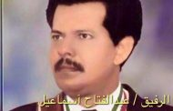 مرثية لروح الشهيد:   عبد الفتاح إسماعيل