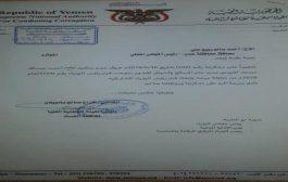 بادويلان تطالب محافظ عدن بتوضيح سريع بشأن مؤسسة مسالخ لحوم عدن