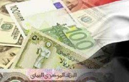 أسعار صرف العملات العربية والأجنبية مقابل الريال اليمني