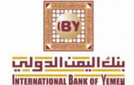 مليشيات الحوثي تختطف المدير التنفيذي لبنك اليمن الدولي