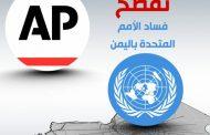 وكالة أمريكية تفضح فساد الأمم المتحدة في اليمن