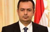 رئيس الوزراء اليمني : تمت الموفقة على سحب 227 مليون دولار من الوديعة السعودية