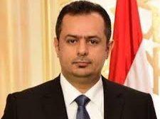 رئيس الوزراء: المليشيات الحوثية كشفت عن مساعيها لأفشال اتفاق استوكهولم