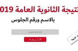 وزارة التربية والتعليم تحدد موعد اعلان نتائج الثانوية العامة