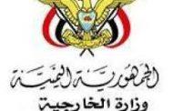 وزارة الخارجية تعلن تعليق عمل مكتبها في عدن