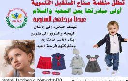 تعز:  صناع المستقبل تطلق مبادرة عيدنا فرحتهم السنوية