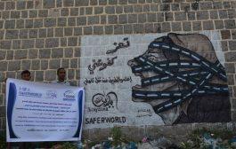 تعز: مبادرة بأيدينا التنموية تنفذ مشروع رسومات جدارية تعزز ثقافة السلام بمديرية المظفر