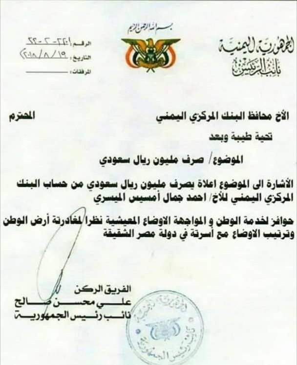 البنك المركزي اليمني يصرف مليون ريال سعودي مكافأة لمن يخدم الوطن