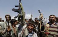 ورد الآن مقتل تسعة أفراد من اسرة واحدة وإصابة أربعة اخرين بقصف مليشيات الحوثي منازل المواطنين في الحديدة