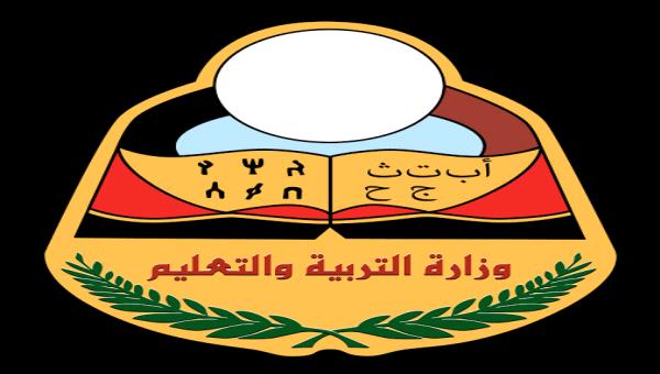 اليمن تشارك في اجتماع وزراء تربية مجلس التعاون الخليجي