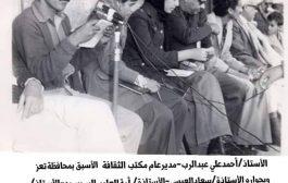 وفاة اول مدير لمكتب الثقافة بمحافظة تعز