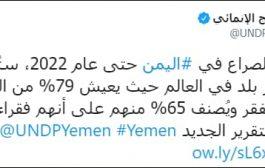 الأمم المتحدة تحذر بأن اليمن سيصنف كأفقر بلد في العالم