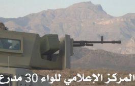 قوات اللواء 30 مدرع تحبط عملية تسلل لميليشيا الحوثي على منطقة القفلة