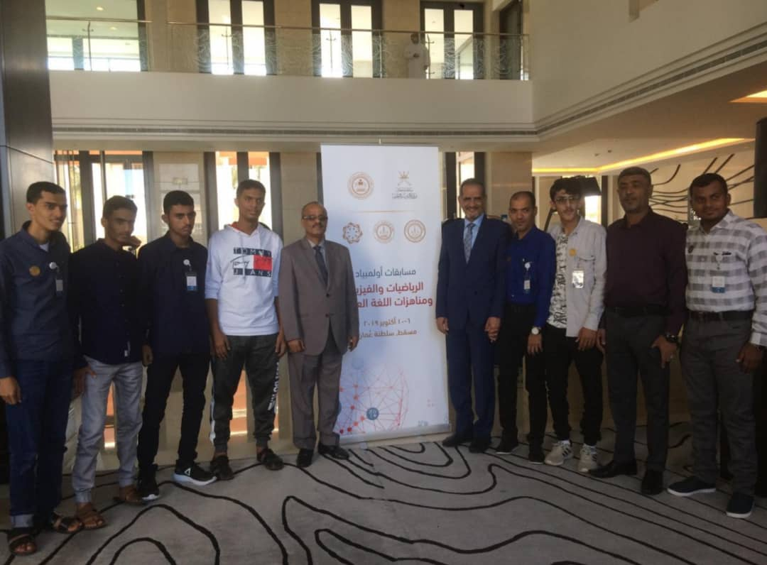 طلاب يمنيين يشاركون في الأولمبياد السابع للرياضيات والثالث للفيزياء في مسقط