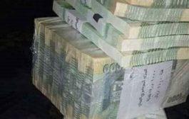 أسعار العملات العربية والأجنبية مقابل الريال اليمني