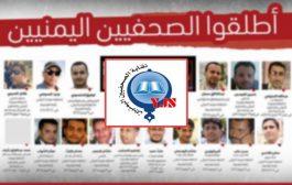 الحكومة تسعى الى اطلاق 14 صحافياً من سجون ميليشيات الحوثي