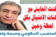 عدن تايم تحاور الصحفي خالد سلمان رئيس تحرير الثوري السابق