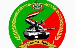 اللواء 35 مدرع يصد هجوماً لمليشيات الحوثي جنوب شرق تعز