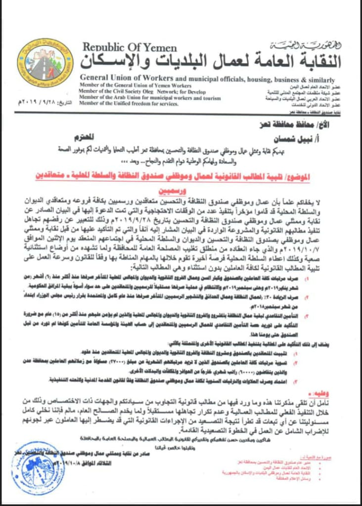نقابة عمال النظافة تهدد بالإضراب الشامل إذا لم تصرف رواتب العمال ويستجاب لمطالبهم القانونية الأخرى