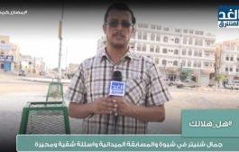 اختطاف الصحافي جمال شنيتر مراسل قناة الغد المشرق بمحافظة شبوة