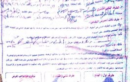 البحث الجنائي بتعز يتواطئ مع ناهب عربة المواطن هيثم حميد (وثائق)