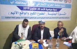 اشتراكي إب ينظم ندوة بمناسبة ذكرى الثورة اليمنية سبتمبر واكتوبر