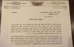 لوبي فساد بوزارة الخارجية سبب استقالة سفير  يمني