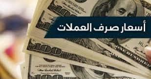 أسعار صرف العملات الأجنبية المتداولة مقابل الريال اليمني ليومنا الاثنين