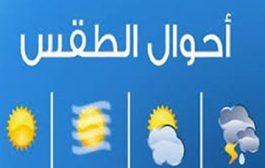 الأرصاد يتوقع استمرار حالة عدم استقرار الطقس في المحافظات اليمنية
