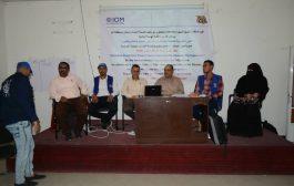 تعز : المنظمة الدولية للهجرة  تدرب ١٠٠ عامل صحي في مجال التحكم بالعدوى والوقاية من الأمراض