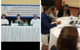 اليمن تشارك في الاجتماع الإقليمي لمنظمة الصحة العالمية