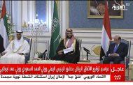 عاجل: بدأ مراسم التوقيع على اتفاق الرياض