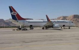 عودة تسيير الرحلات الجوية في مطار الريان الدولي