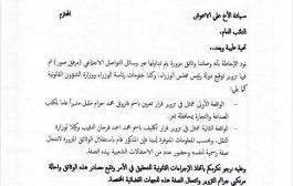 رئاسة الوزراء تطالب النائب العام بالتحقيق في قضية تزوير قرارات