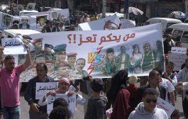 تعز : إستمرار التظاهرات الشعبية السلمية للمطالبة بإقالة ومحاسبة قيادات المحافظة المتورطة بالفساد