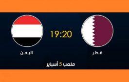 منتخب اليمن الشاب في مهمة حسم  بطاقة التأهل إلى نهائيات كأس آسيا مساء اليوم امام قطر