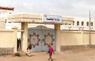 استكمال إجراءات تحويل المستحقات المالية للطلاب اليمنيين المبتعثين في الخارج