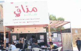 """4 فتيات يمنيات يفتحن مقهى """"مذاقي"""" في صنعاء ويوجهن نصيحة قيمة للفتيات """"فيديو"""""""